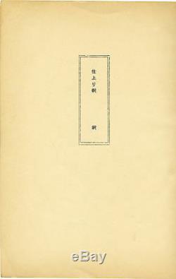 Akira Kurosawa KAGEMUSHA Original screenplay for the 1980 film with #143208
