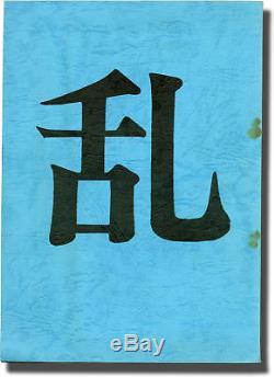 Akira Kurosawa RAN Original screenplay for the 1985 film #143050