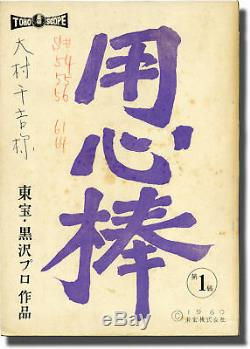 Akira Kurosawa YOJIMBO Original screenplay for the 1961 film 1960 #143066