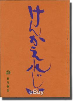 Seijun Suzuki FIGHTING ELEGY Original screenplay for the 1966 film #141426