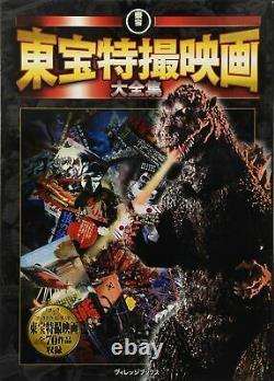 Toho Tokusatsu Movie Complete Works Large Book Godzilla